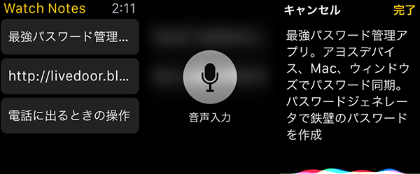 AppleWatch便利ツール04