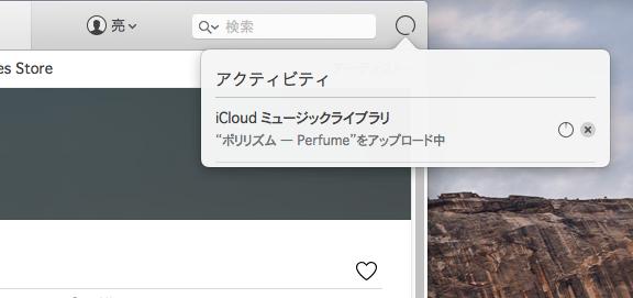 iCloudミュージックライブラリ03a