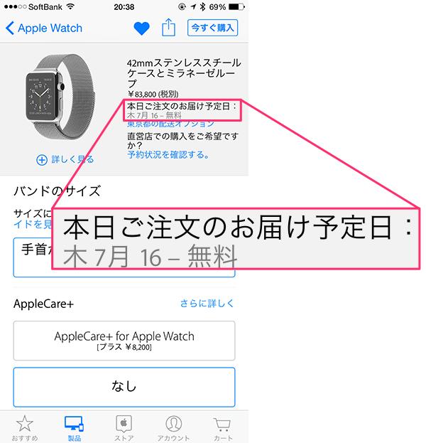 AppleOnlineStore在庫完結04