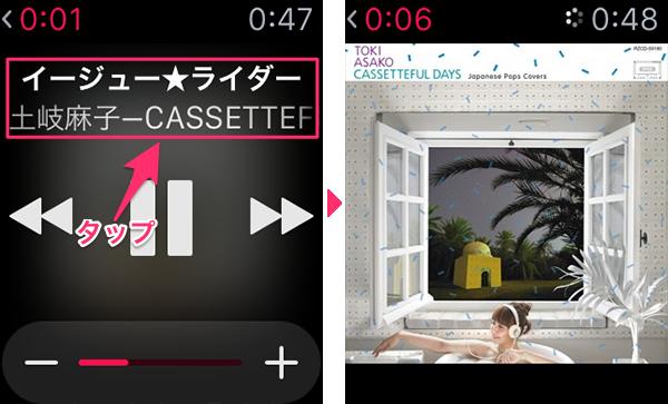 AppleWatchミュージック06