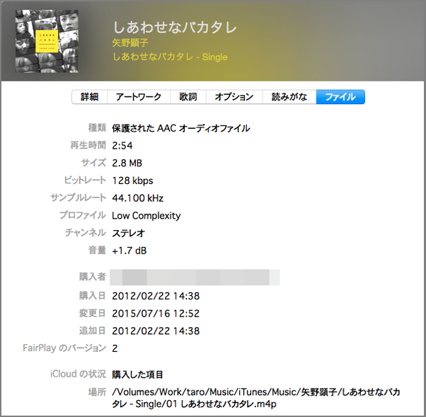 AppleMusic検証16