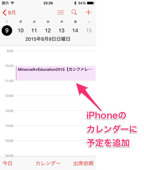 iCloud基本14