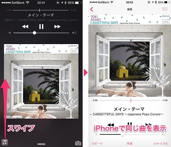 AppleWatchミュージック13
