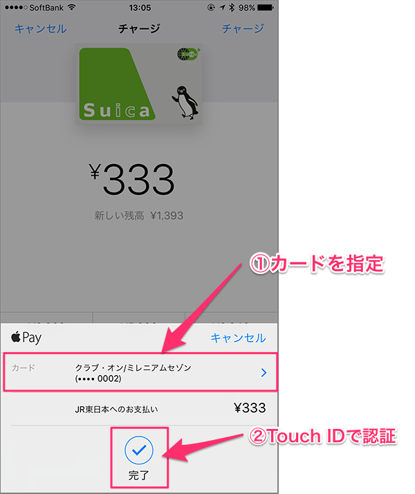 07_Suica_charge04