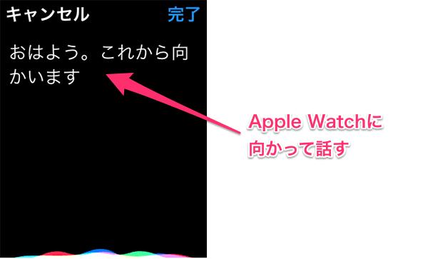 AppleWatchメッセージ05