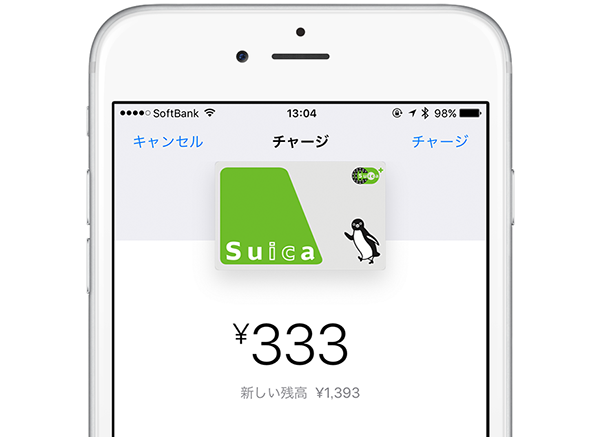 07_Suica_charge00