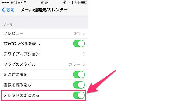 AppleWatchメール受信11