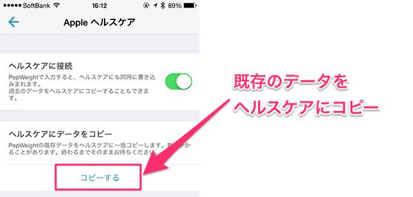iPhoneヘルスケアアプリ12