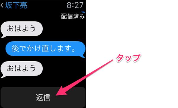 AppleWatchメッセージ09