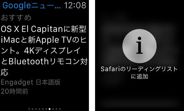AppleWatchおすすめアプリ05