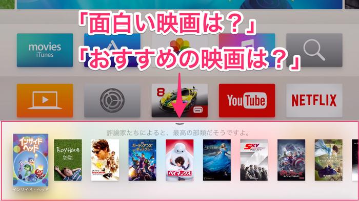 Siriで映画検索01