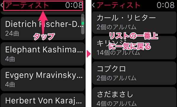 AppleWatchミュージック11