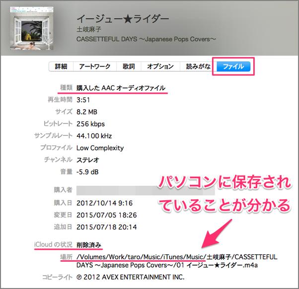 iTunesに曲がだぶる03-2a