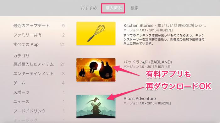 AppleTV_App13