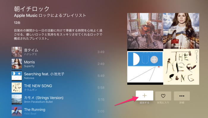 appletv_music09