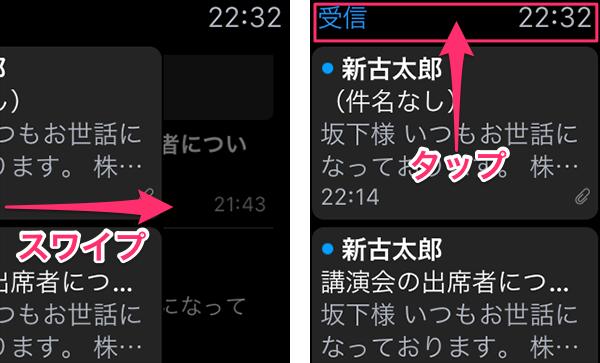 AppleWatchメール17