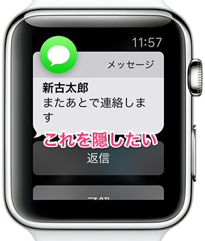 message隠す
