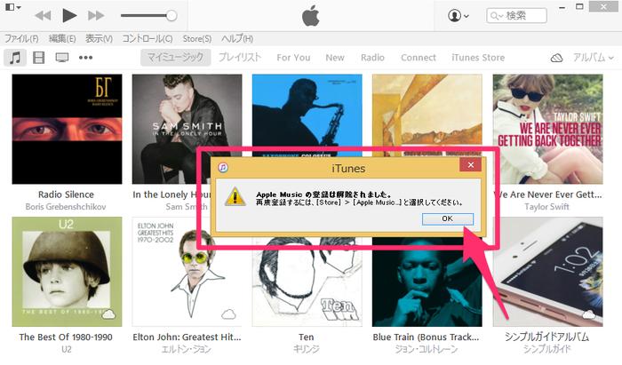 AppleMusiciTunes解約01