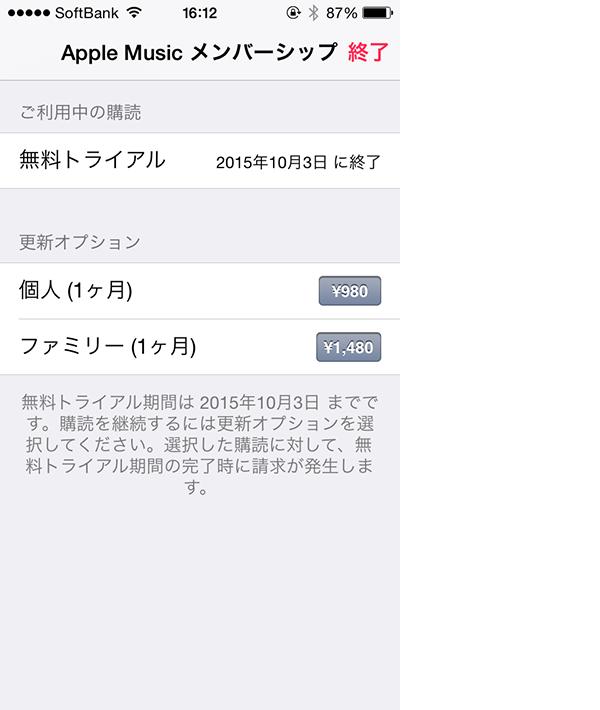 AppleMusicアップグレード07