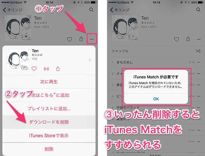 AppleMusic終了後07