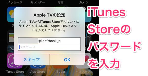 AppleTV_setup13