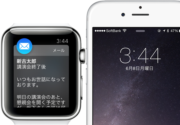 AppleWatchメール通知case1_top04