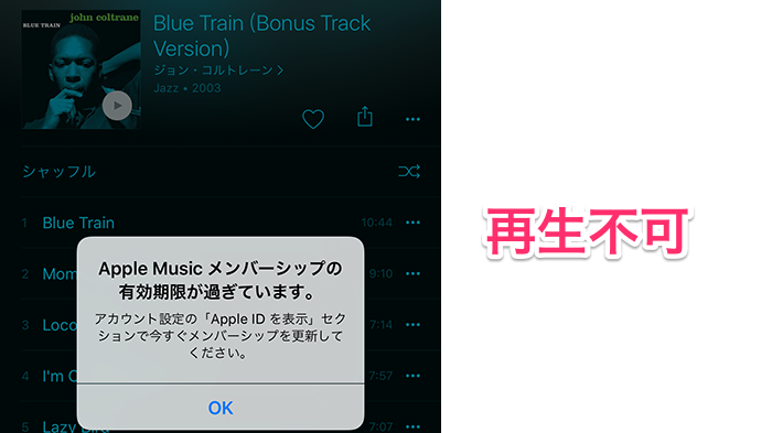 AppleMusic終了後14