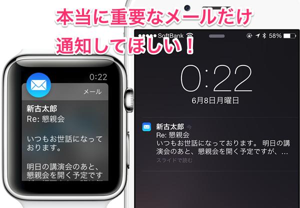 AppleWatchメールおすすめ00