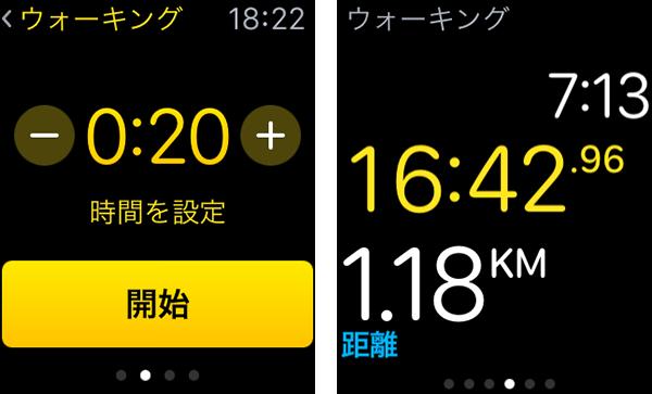 AppleWatchおすすめアプリ13
