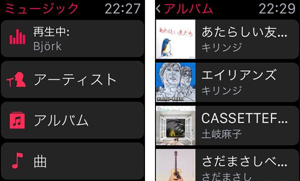 AppleWatchミュージック02