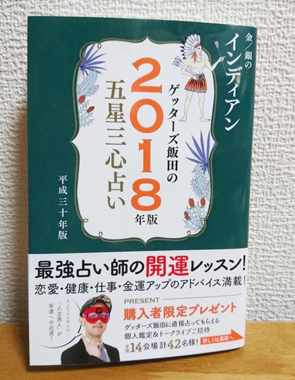 ゲッターズ飯田2018年
