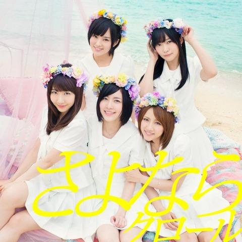 news_large_AKB48_sg_typeB_tsujo