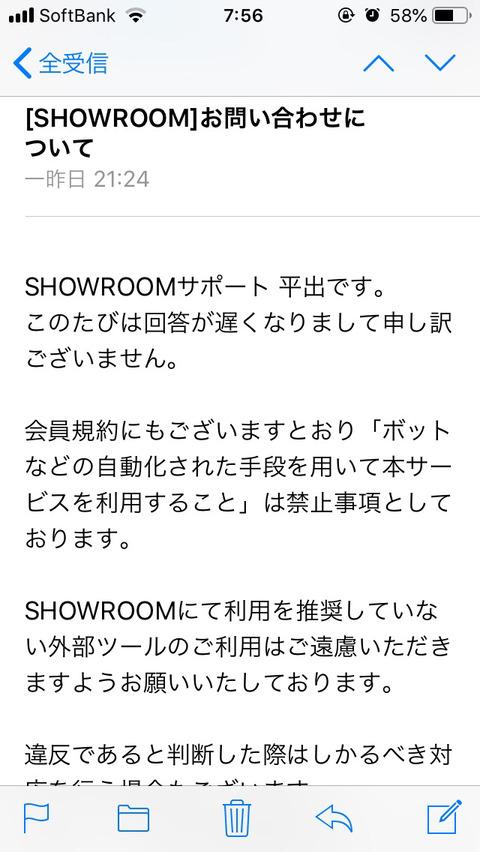 SHOWROOM運営「ボットなど自動化された手段を用いて本サービスを利用することは禁止」