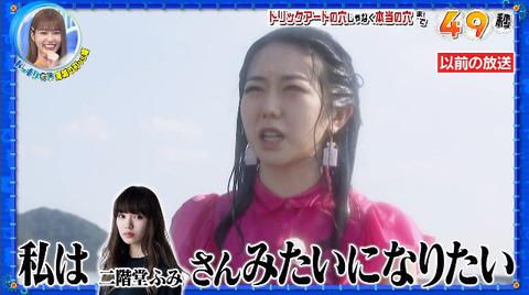 AKB超人気メンバーの悲痛な叫び「私は二階堂ふみさんみたいな女優になりたいのに!」