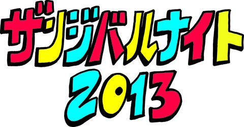 zagibar2013_logo-1024x535