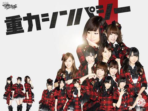 AKB48---juuryoku-shinpashi
