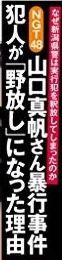 フライデー「NGT48山口真帆さん暴行事件 犯人が『野放し』になった理由」
