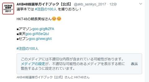 【速報】総選挙ガイドブック注目の100人 某メンバーの画像がTwitterに不適切評価されるwwwwwwww