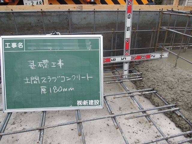コンクリート厚