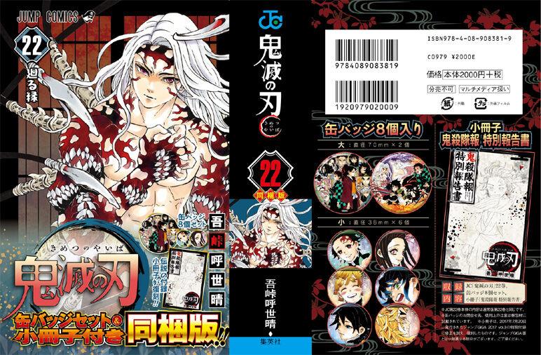 鬼滅の刃22巻缶バッチ・小冊子付き特装版 (ジャンプコミックス)