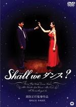 Shall we ダンス