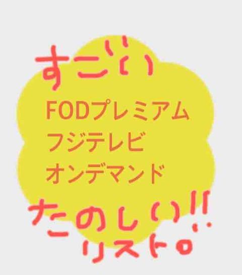 【FOD】フジテレビオンデマンドがすごかった。2018年3月リスト