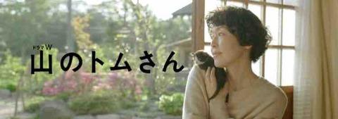 huluで小林聡美主演「山のトムさん」をみました。