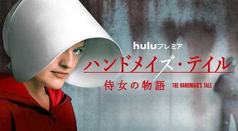 【huluプレミアム】「ハンドメイズ・テイル/侍女の物語」がゾワゾワ面白い