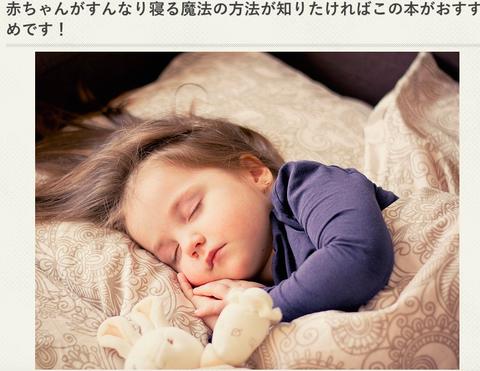 【エミノナカ】赤ちゃんがすんなり寝る魔法の方法が知りたければこの本がおすすめです!