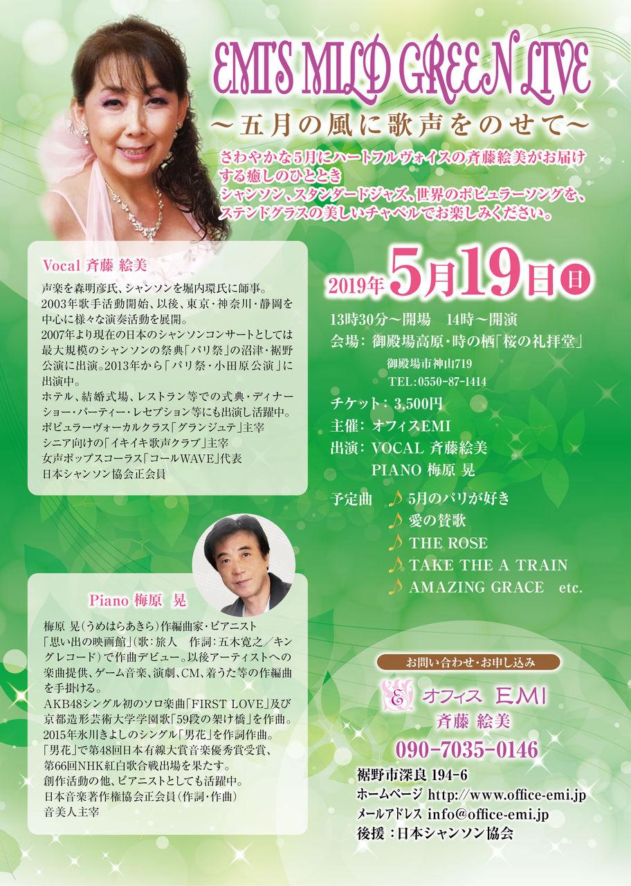 GREEN-LIVE-03 0304_02-01.jpgOK