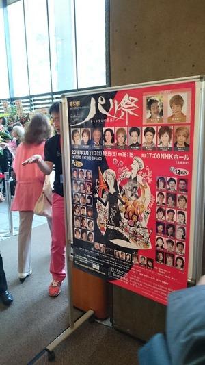 NHKパリ祭