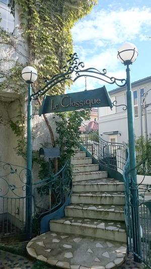 ルクラシック門