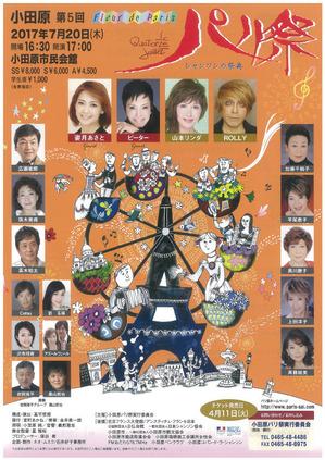 2017年小田原パリ祭チラシ2