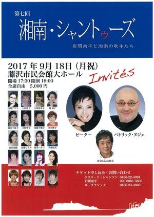 2017湘南シャントゥーズ